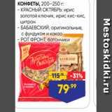 Лента супермаркет Акции - КОНФЕТЫ, 200-250 г; - КРАСНЫЙ ОКТЯБРЬ