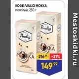 Лента супермаркет Акции - KOФE PAULIG MOKKA,