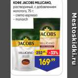 Лента супермаркет Акции - Кофе JACOBS MILLICANO