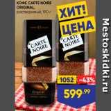 Лента супермаркет Акции - Кофе CARTE NOIRE ORIGINAL