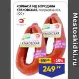 Лента супермаркет Акции - КОЛБАСА МД БОРОДИНА КРАКОВСКАЯ, полукопченая, 400 г