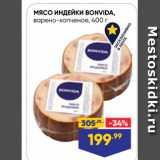 Лента супермаркет Акции - Мясо индейки  BONVIDA