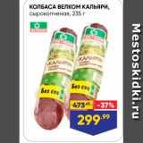 Лента супермаркет Акции - КОЛБАСА ВЕЛКОМ КАЛЬЯРИ, сырокопченая. 235 г