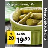 Магазин:Окей,Скидка:Огурцы соленые
