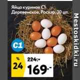 Скидка: Яйцо куриное С1 Деревенское, Роскар