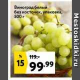 Скидка: Виноград белый без косточек, упаковка