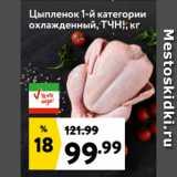 Магазин:Окей супермаркет,Скидка:Цыпленок 1-й категории охлажденный, ТЧН!