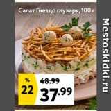 Салат Гнездо глухаря, Вес: 100 г