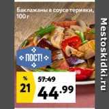 Баклажаны в соусе терияки, Вес: 100 г