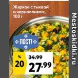 Жаркое с тыквой и черносливом, Вес: 100 г