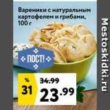 Вареники с натуральным картофелем и грибами, Вес: 100 г