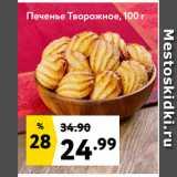 Печенье Творожное, Вес: 100 г