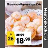 Пирожное Берлинское, Вес: 100 г