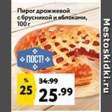 Пирог дрожжевой с брусникой и яблоками, Вес: 100 г
