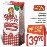 Скидка: Молоко Фрау Му 3,2%