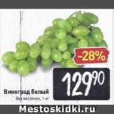 Скидка: Виноград белый