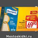 Скидка: Рис Мистраль Для плова Ориент Краснодар, 900 г