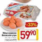 Скидка: Яйцо куриное Волжское утро С1, 1 уп. х 10 шт.