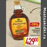 Магазин:Билла,Скидка:Сироп кленовый Alnatura 250 мл