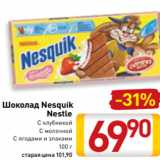 Скидка: Шоколад Nesquik Nestle С клубникой С молочной С ягодами и злаками 100 г