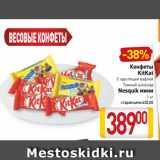 Скидка: Конфеты KitKat С хрустящей вафлей Темный шоколад Nesquik мини 1 кг