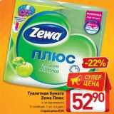 Скидка: Туалетная бумага Zewa Плюс в ассортименте 2-слойная, 1 уп. х 4 рул.