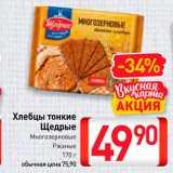 Скидка: Хлебцы тонкие  Щедрые Многозерновые