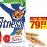 Готовый Завтрак Fitness