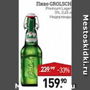 Акция - Пиво Grolsch