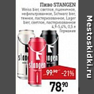 Акция - Пиво Stangen