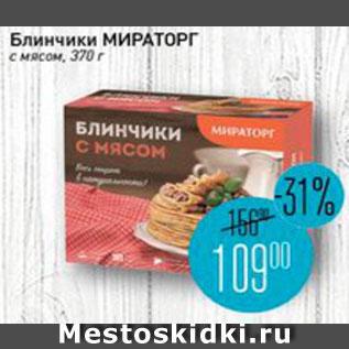 Акция - Блинчики Мираторг с мясом