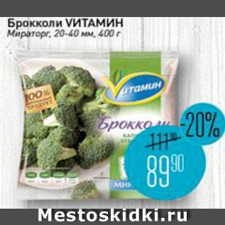 Акция - Брокколи Vитамин