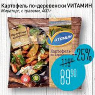 Акция - Картофель по-Деревенски Vитамин