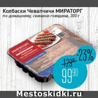 Акция - Колбаски Чевапчичи
