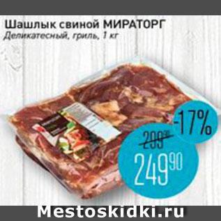 Акция - Шашлык свиной Деликатесный