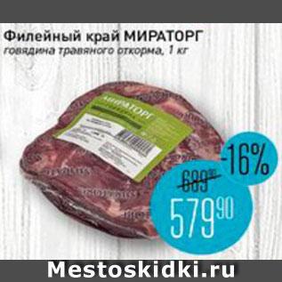 Акция - Филе говяжье Мираторг
