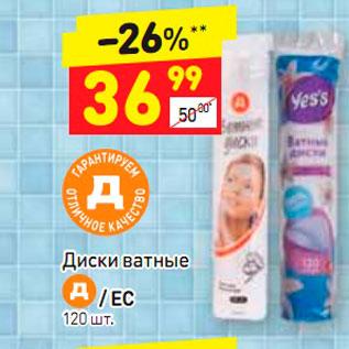 Акция - Диски ватные Д / ЕС 120 шт.