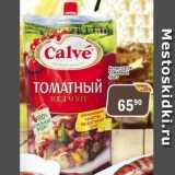 Перекрёсток Экспресс Акции - Кетчуп KALVE томатный