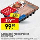 Мираторг Акции - Колбаски Чевапчичи