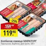 Мираторг Акции - Колбаски Мираторг