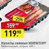 Мираторг Акции - Купаты свиные Любительские