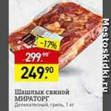 Мираторг Акции - Шашлык свиной Деликатесный