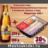 Мираторг Акции - Пиво Велкопоповицкий козел + колбаски свиные Мираторг