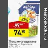 Магазин:Мираторг,Скидка:Молоко сгущенное Коровка из Кореновки