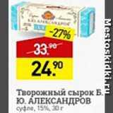 Магазин:Мираторг,Скидка:Сырок творожный Б.Ю.Александров