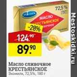 Скидка: Масло сливочное Крестьянское