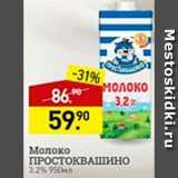 Мираторг Акции - Молоко Простоквашино