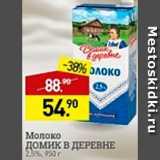 Мираторг Акции - Молоко Домик в деревне
