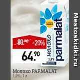 Мираторг Акции - Молоко Parmalat