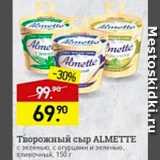 Мираторг Акции - Сыр творожный Almette